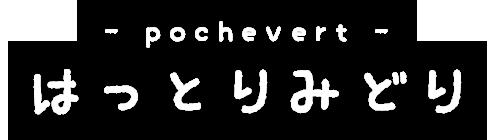 はっとりみどり - pochevert -